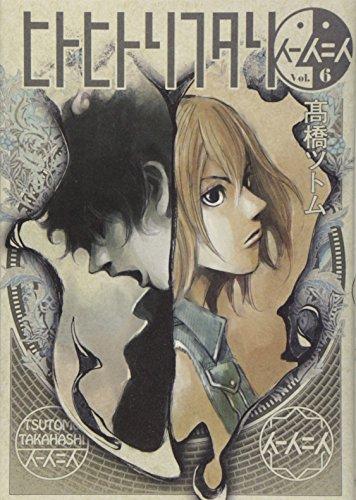 ヒトヒトリフタリ 6 (ヤングジャンプコミックス)