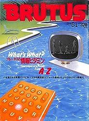 BRUTUS (ブルータス) 1984年 5月1日号
