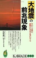 大地震の前兆現象―空が、大地が、動物が異常を発信する (KAWADE夢新書)