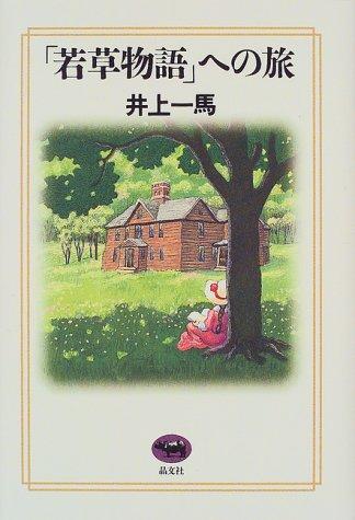 「若草物語」への旅
