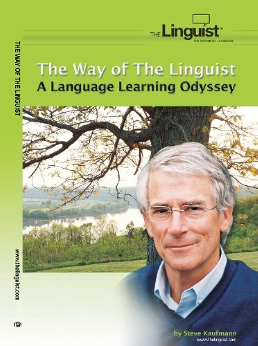 戻る間違いなくアラビア語The Way of the Linguist: A Language Learning Odyssey (English Edition)
