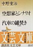 空想家とシナリオ・汽車の缶焚き (講談社文芸文庫)