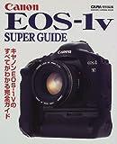 キヤノンEOS-1Vスーパーガイド (Gakken camera mook)