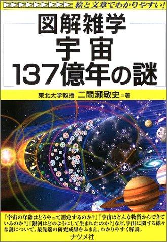 宇宙137億年の謎 (図解雑学)