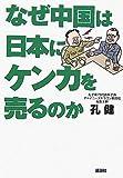 なぜ中国は日本にケンカを売るのか