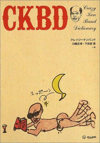 CKBD-Crazy Ken Band Dictionary-