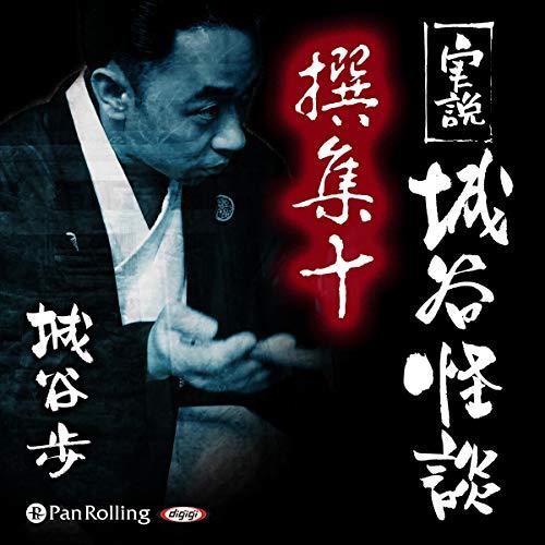 『実説 城谷怪談 撰集十』のカバーアート