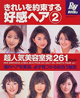 (2) (Tomo life series-Ray books of housewife) super popular beauty salon departure - good feeling hair that promises to clean ISBN: 4072259705 (1999) [Japanese Import]