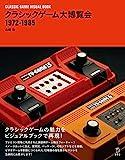 クラシックゲーム大博覧会 1972-1985 (立東舎)
