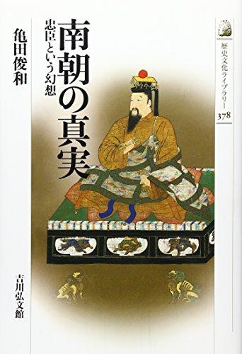 南朝の真実: 忠臣という幻想 (歴史文化ライブラリー)
