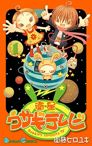 衛星ウサギテレビ 1巻 (デジタル版ガンガンコミックス)