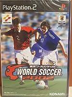 実況ワールドサッカー2002 (Playstation2)