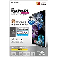 エレコム iPad Pro 11 第3世代 2021年 液晶保護フィルム 抗菌・抗ウイルス TB-A21PMFLVG
