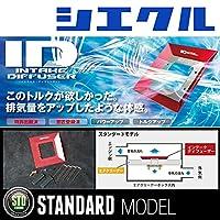 [シエクル_ID]ZN6 86(FA20D_H24/4ーH28/7)用スタンダードインテークディフューザー(純正エアクリーナー用)[ID-SC]