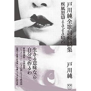 新装増補版 戸川純全歌詞解説集──疾風怒濤ときどき晴れ (ele-king books)