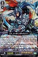 """ヴァンガードG 「The Blaster """"Aichi Sendou""""」 G-LD03/007 仁義の騎士 ベディヴィア【RRR仕様】"""