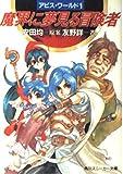 アビス・ワールド〈1〉魔界に夢見る冒険者 (角川スニーカー文庫)