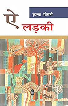 Aai Larki (Hindi Edition) by [Krishna Sobti]