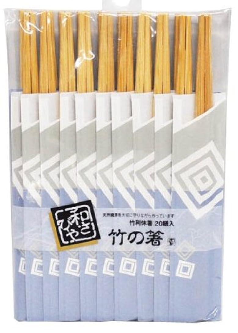軽蔑する寛大な国籍和さびや 竹 利休 割箸 20膳袋入W-022