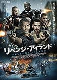 リベンジ・アイランド[DVD]