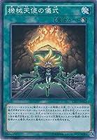 機械天使の儀式 ノーマル 遊戯王 デュエリストパック -レジェンドデュエリスト編4 dp21-jp021
