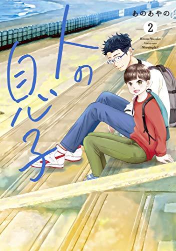 人の息子(2) (モーニングコミックス)