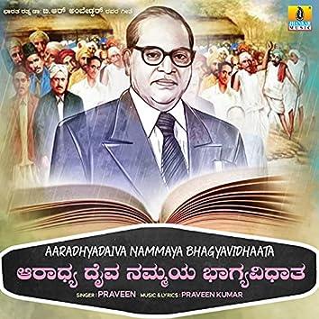 Aaradhyadaiva Nammaya Bhagyavidhaata - Single