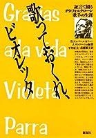 歌っておくれ、ビオレッタ 証言で綴るチリ・フォルクローレ歌手の生涯