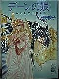 エルンスター物語〈1〉デーンの娘 (講談社X文庫―ホワイトハート)