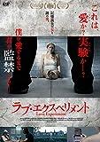 ラブ・エクスペリメント[DVD]