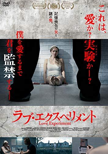 ラブ・エクスペリメント [DVD]