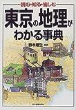 東京の地理がわかる事典―読む・知る・愉しむ