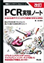 改訂 PCR実験ノート―みるみる増やすコツとPCR産物の多彩な活用法