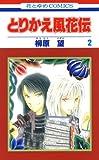 とりかえ風花伝 2 (花とゆめコミックス)