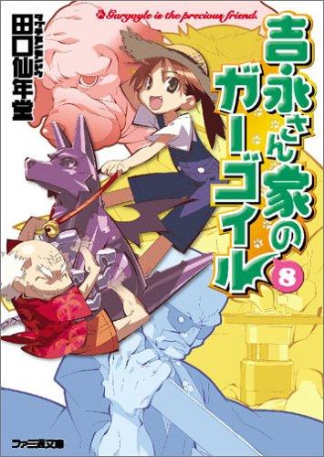 吉永さん家のガーゴイル(8) (ファミ通文庫)
