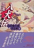 忍法八犬伝 山田風太郎忍法帖(4) (講談社文庫)
