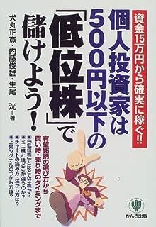 個人投資家は500円以下の「低位株」で儲けよう!―資金15万円から確実に稼ぐ!!