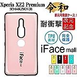 iFace mall スマホケース Sony Xperia XZ2 premium ケース 5.8 インチ エクスペリアXZ2 premium用カバー エクスペリアXz2プレミアム ケースカバー 人気ハードケース 5.8 inch アイフェイス モール ケース Xperia XZ2 premiumバンパー カバー Xperia(TM) XZ2 premium(SO-04K/SOV38) 衝撃吸収 耐摩擦 防塵 指紋防止 落下防止 高級感溢れる 手触り良い 人気 可愛い ファション おしゃれ ご注意:iface mall は iface とは関係ありません、別の商品になります、お客様は商品を購入する前にご確認ください!【対応機種Sony Xperia XZ2 premium ローズゴールド】9色選択可