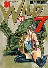新ワイルド7 11 (トクマコミックス)