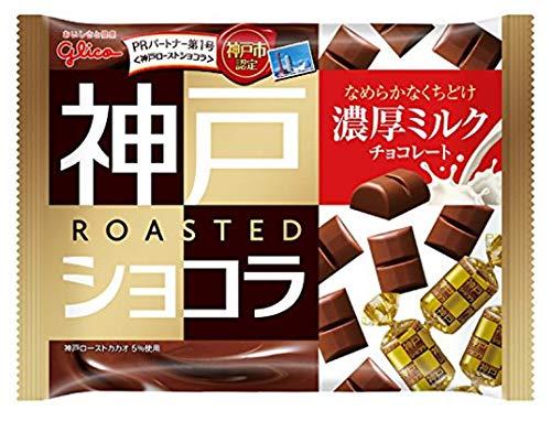 江崎グリコ 神戸ローストショコラ(濃厚ミルク) チョコレートお菓子 185g ×5個