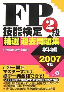 FP技能検定2級精選過去問題集(学科編)〈2007年版〉