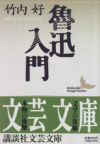 魯迅入門 (講談社文芸文庫)
