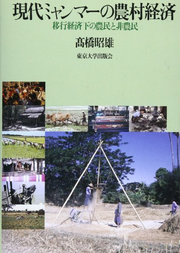 現代ミャンマーの農村経済―移行経済下の農民と非農民の詳細を見る