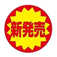 新 発売シール 40Φ (黄) 直径40mm 500枚 sa2491