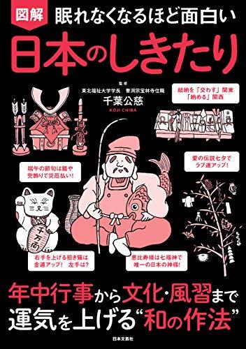 眠れなくなるほど面白い 図解 日本のしきたり