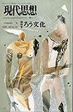 現代思想1996年4月臨時増刊号 総特集=ろう文化