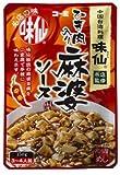 コーミ コーミ 味仙 ひき肉入り麻婆ソース(150g)