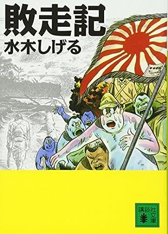 敗走記 (講談社文庫)