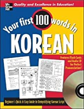 Your First 100 Words Korean w/Audio CD (Your First 100 Words In…Series)