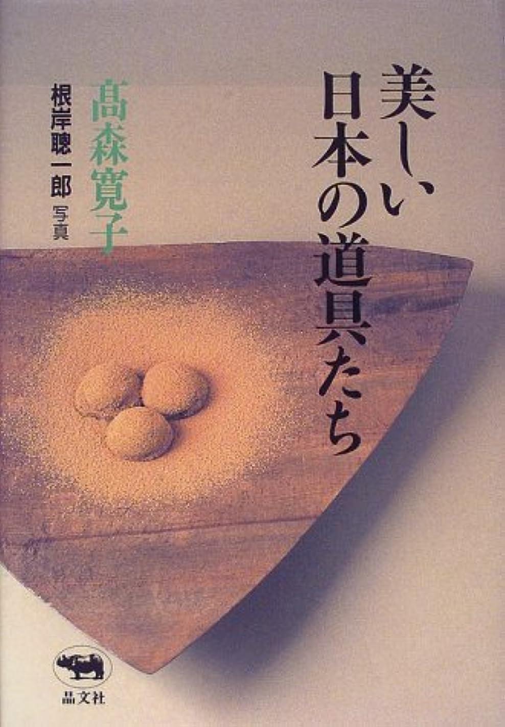 カップル新しさ裁判官美しい日本の道具たち